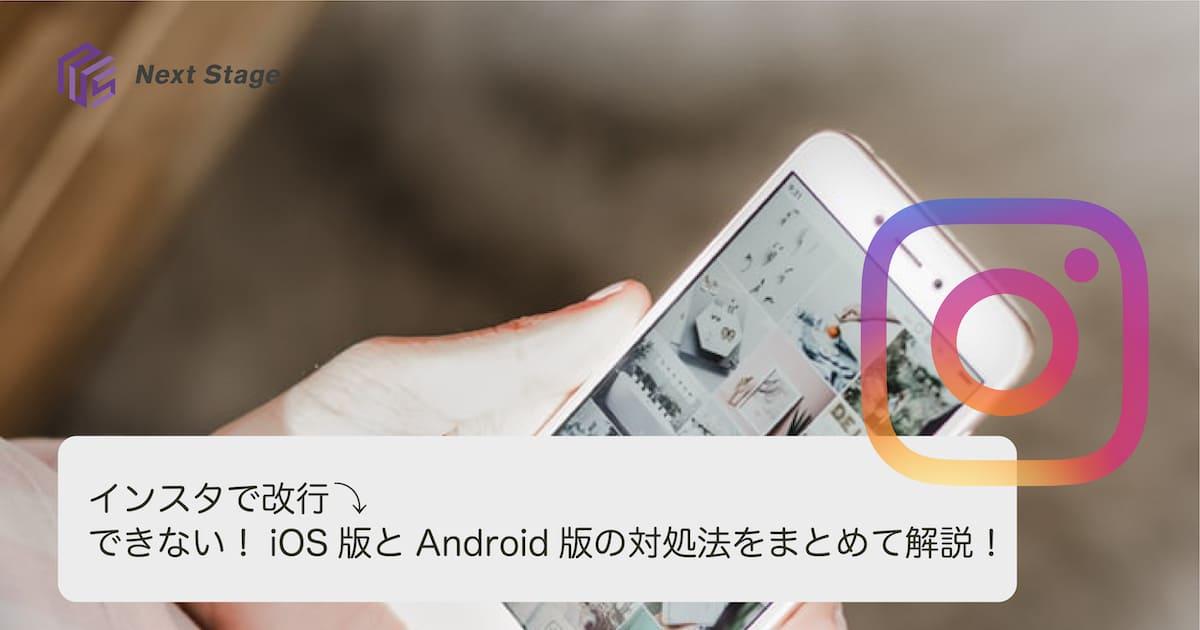 インスタで改行できない!iOS版とAndroid版の対処法をまとめて解説