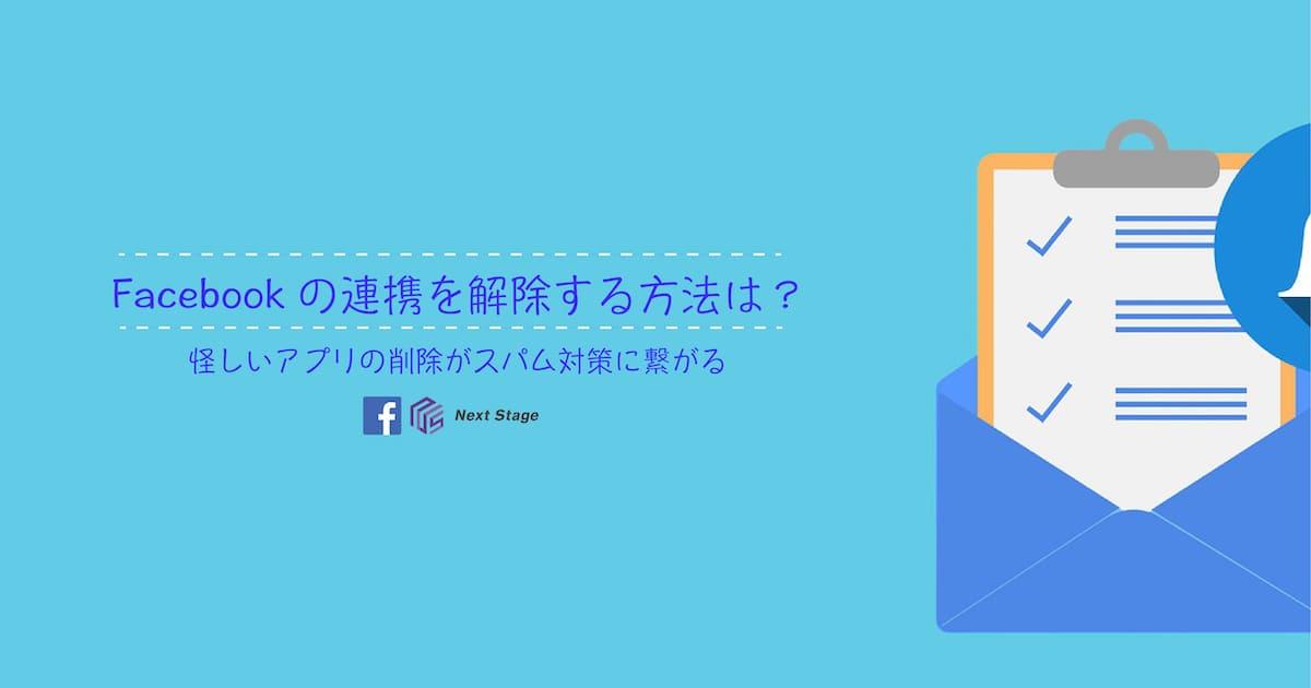 Facebookの連携を解除する方法は?怪しいアプリの削除がスパム対策に繋がる