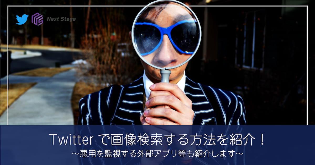 Twitterで画像検索する方法を紹介!悪用を監視する外部アプリ等も紹介します