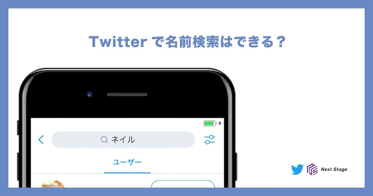 Twitterで名前検索はできる?便利な検索方法を3つ紹介します