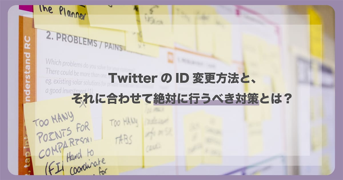 TwitterのID変更方法と、それに合わせて絶対に行うべき対策とは?