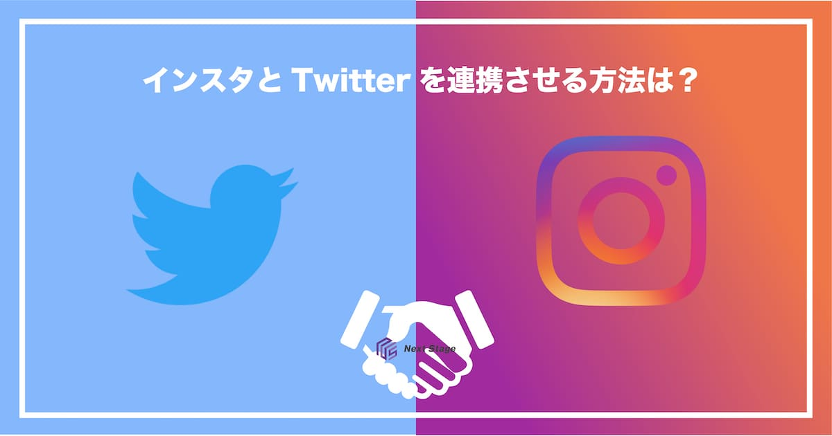 インスタとTwitterを連携させる方法は?より便利な外部サービスも利用可能!