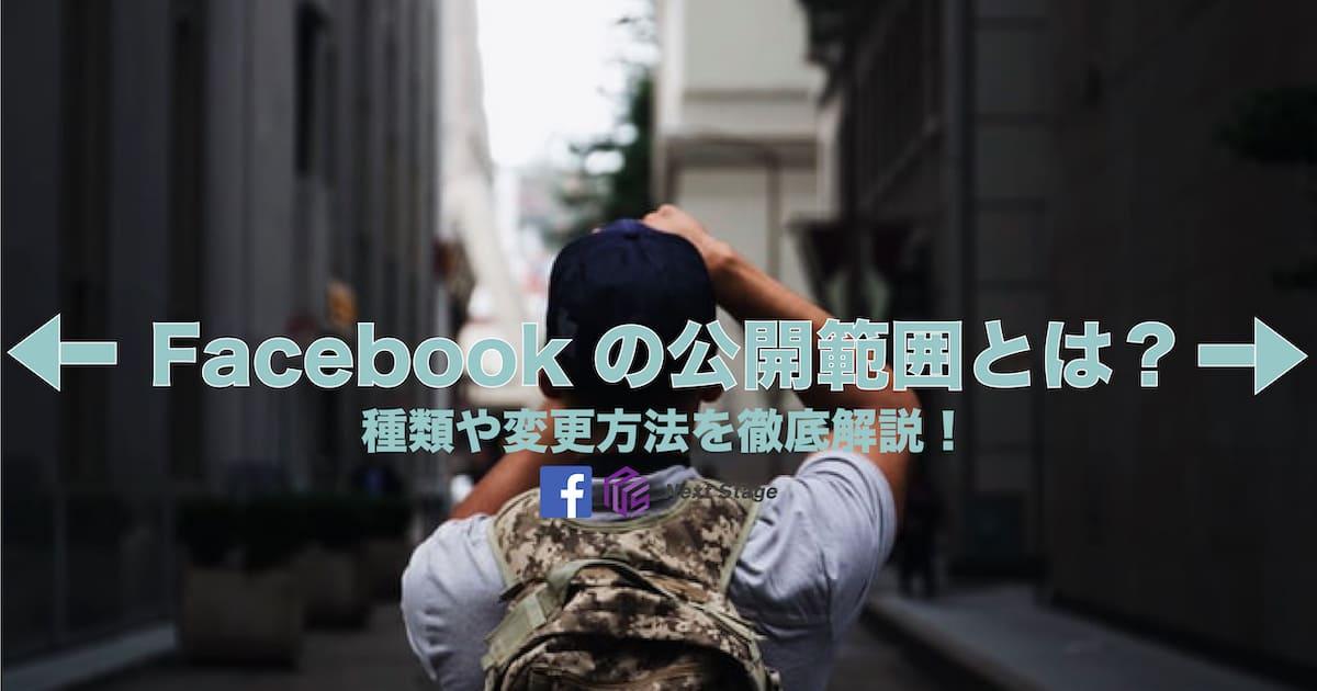 Facebookの公開範囲とは?種類や変更方法を徹底解説!