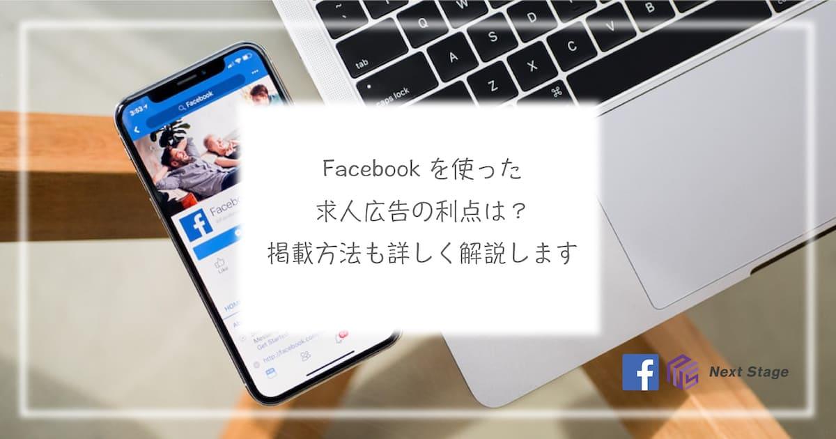 Facebookを使った求人広告の利点は?掲載方法も詳しく解説します