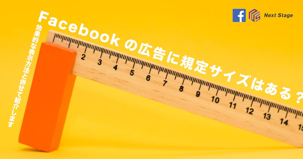 Facebookの広告に規定サイズはある?効果的な表示方法と併せて紹介します