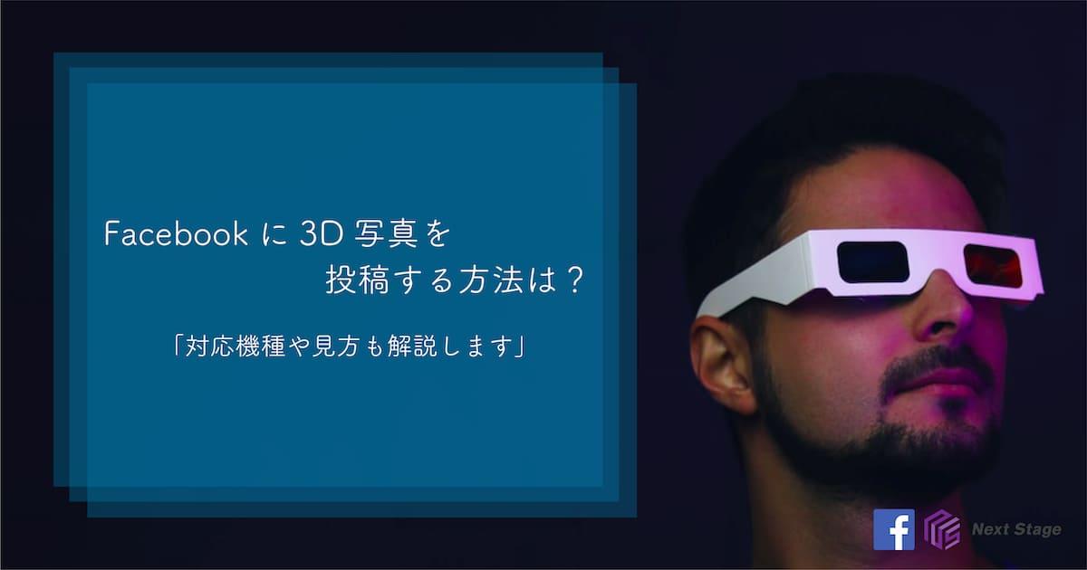 Facebookに3D写真を投稿する方法は?対応機種や見方も解説します