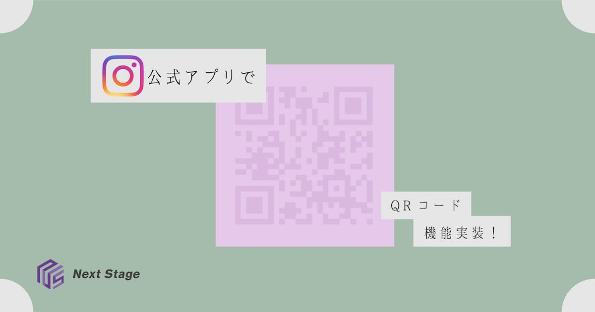 インスタ公式アプリでQRコード機能実装!作成方法とネームタグとの違いを解説