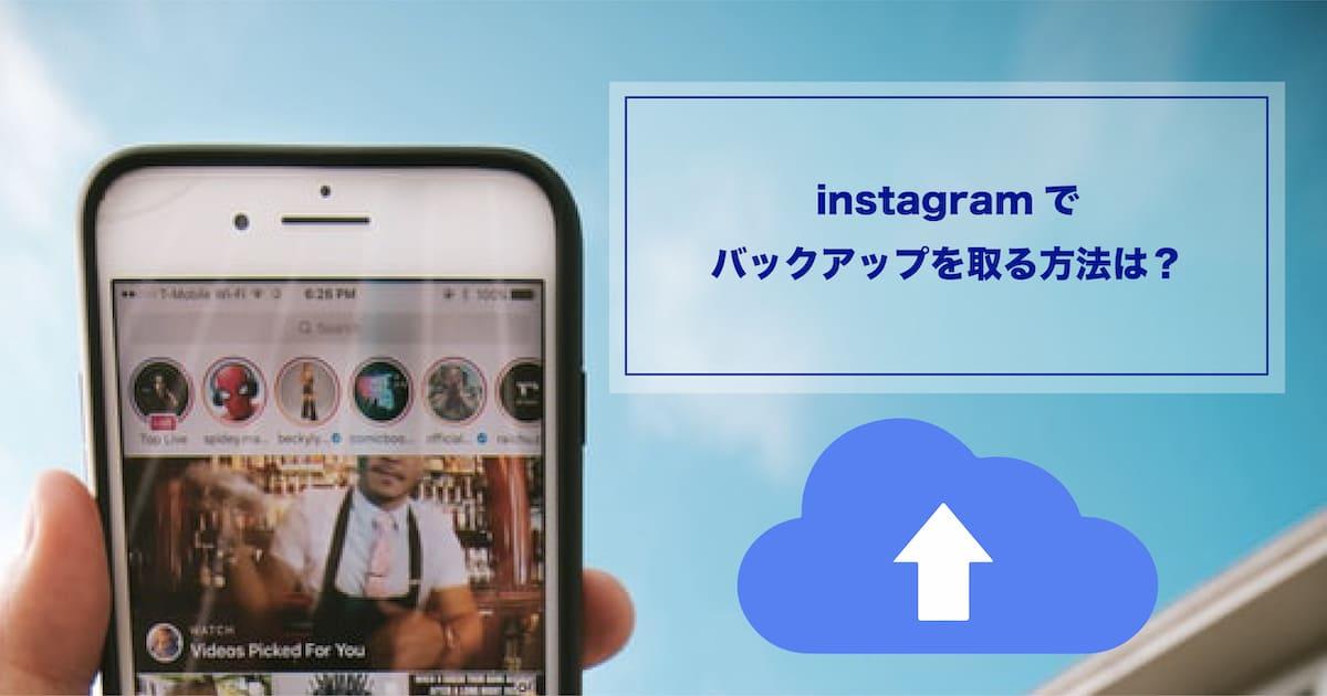 インスタでバックアップを取る方法は?写真・動画を一括ダウンロードする方法を紹介
