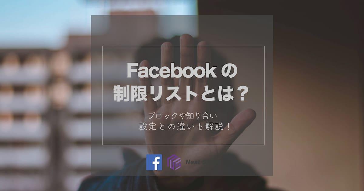 Facebookの制限リストとは?ブロックや知り合い設定との違いも解説!