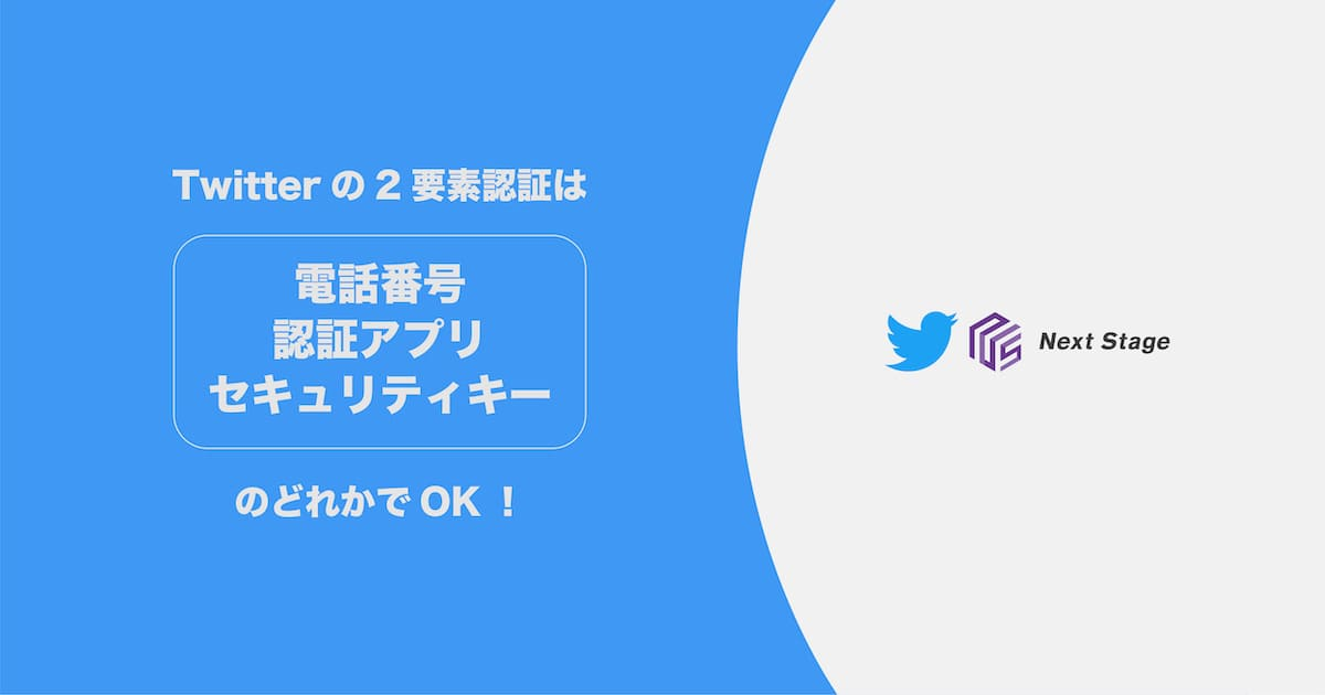 Twitterの2要素認証は電話番号・認証アプリ・セキュリティキーのどれかでOK!設定方法を解説