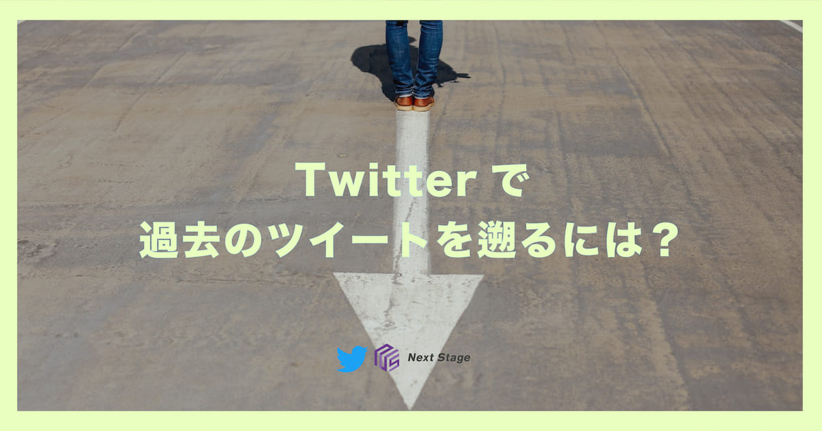 Twitterで過去のツイートを遡るには?自分や特定ユーザーの過去を振り返る方法3選