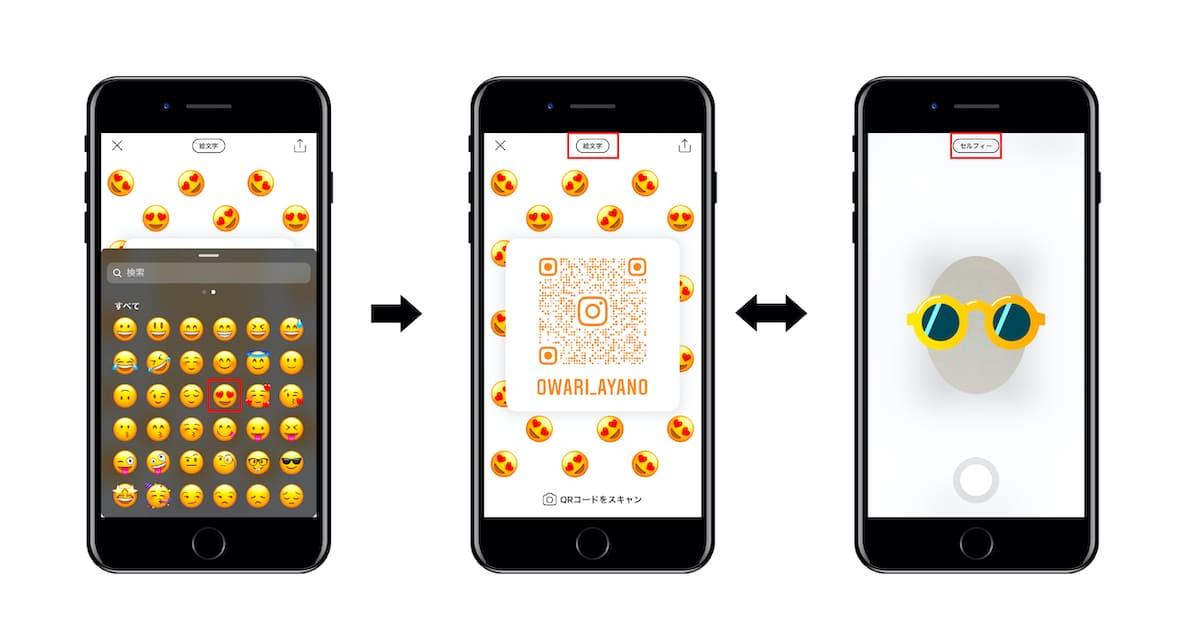 QRコードの背景デザインはアレンジ可能