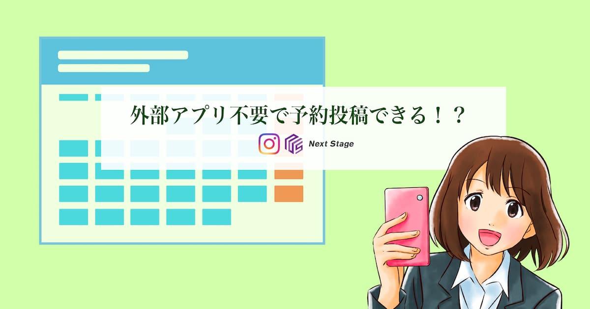 【Instagram】外部アプリ不要で予約投稿できる!公式予約機能の使い方を徹底解説