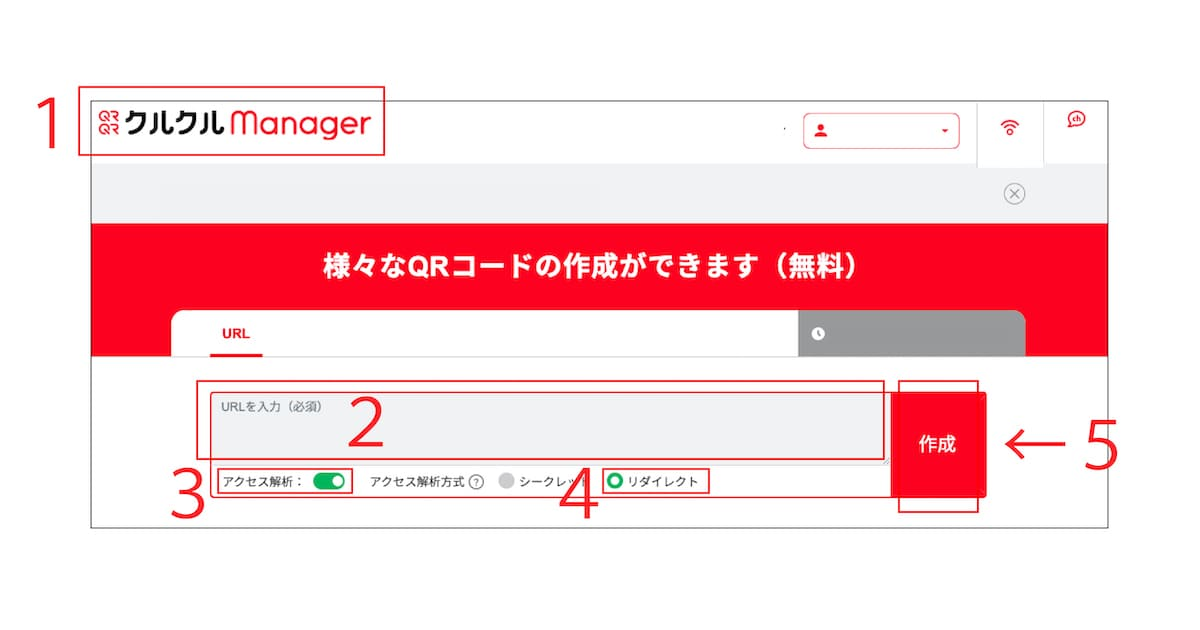 URLをQRコード化する