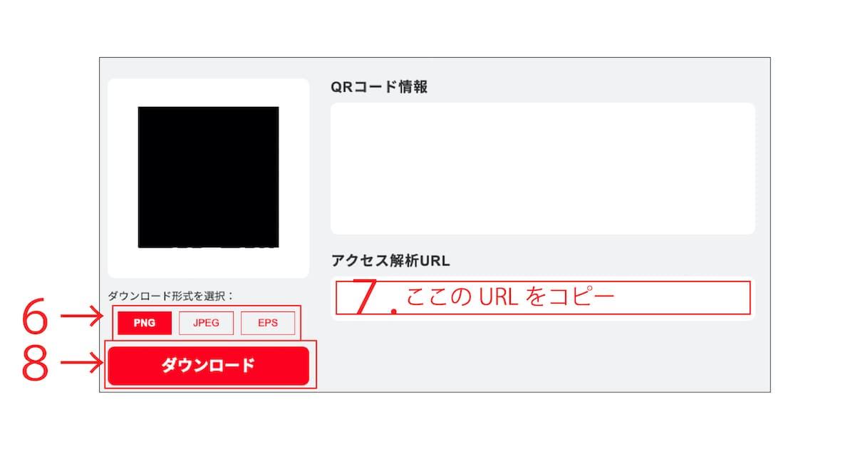 URLをQRコード化する2