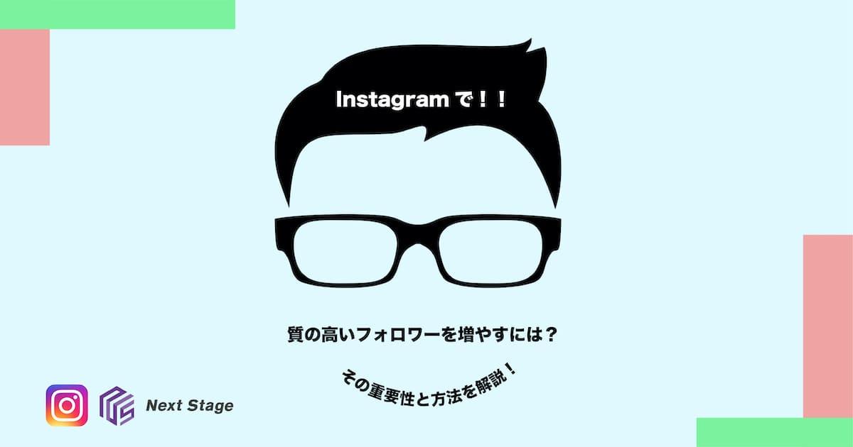 その重要性と方法を解説!質の高いフォロワーを増やすには?Instagramで!!