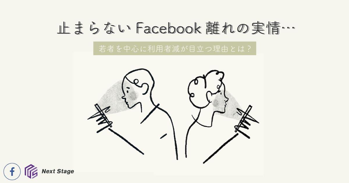 止まらないFacebook離れの実情…若者を中心に利用者減が目立つ理由とは