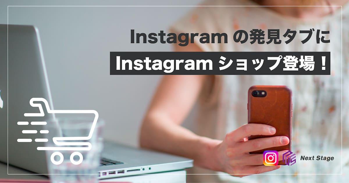 インスタグラムの発見タブに「Instagramショップ」が新たに登場!