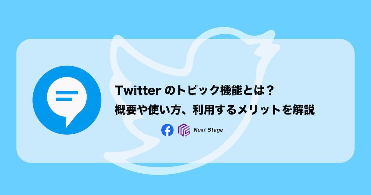 Twitterのトピック機能とは?概要や使い方、利用するメリットを解説