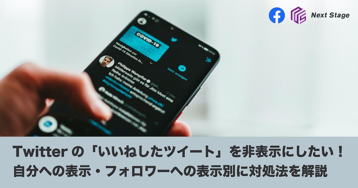 Twitterの「いいねしたツイート」を非表示にしたい!自分への表示・フォロワーへの表示別に対処法を解説