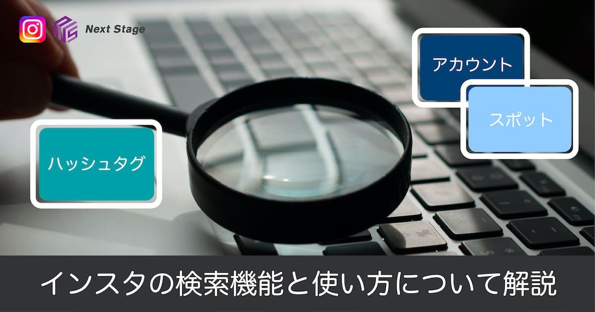 【ハッシュタグ・アカウント・スポット】インスタの検索機能と使い方について解説