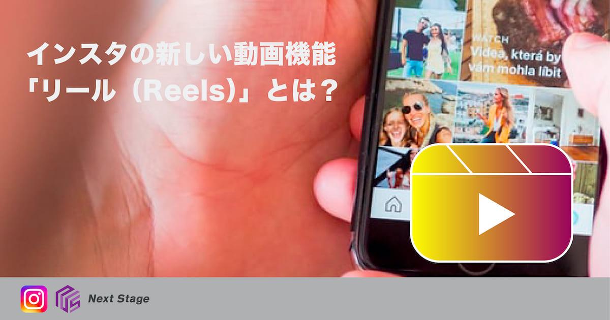 インスタの新しい動画機能「リール(Reels)」とは?特徴と使い方をわかりやすく解説
